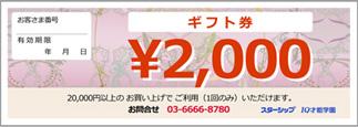 ギフト券2000円