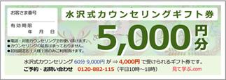 ギフト券5000円