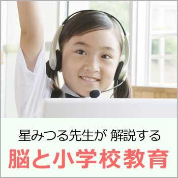 脳と小学校教育